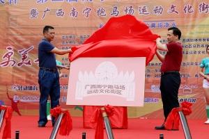 南宁跑马场运动街区揭牌 每月均将免费低收费开放