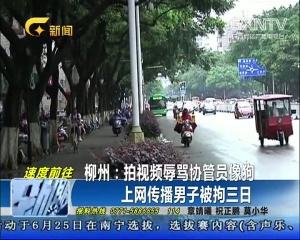 柳州:拍视频辱骂协管员像狗