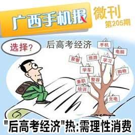 广西手机报6月18日下午版