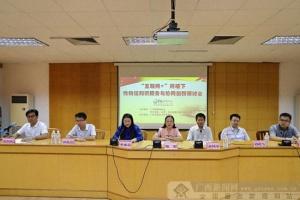"""""""互联网+""""环境下博物馆知识服务与协同创新研讨会在广西南宁召开"""