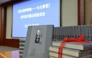 《日本侵华密电·七七事变》新书发布会在京举行
