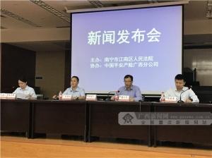 执行悬赏保险新闻发布会在江南区法院举行