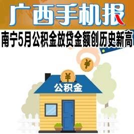 广西手机报6月21日下午版
