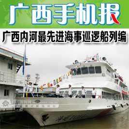 广西手机报6月21日上午版