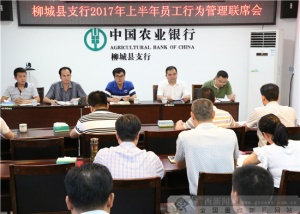 农行柳城支行强化员工行为管理推动业务健康发展