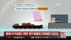 香港CEPA实施13周年 累计受惠进口货物超750亿元
