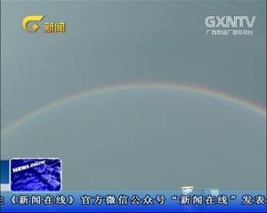 """南宁:雨后遇见美景""""双彩虹""""美瞎眼了"""