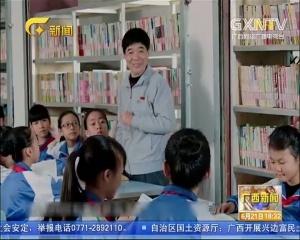 黄永腾同志先进事迹报告会在邕举行