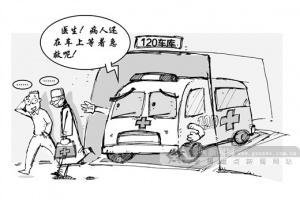 画中话:急救太乌龙
