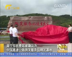 南宁东收费站为中国高速公路微笑服务品牌发源地