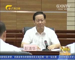 彭清华就全区政法信访工作调研