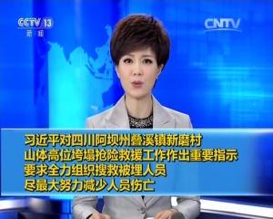 习近平对四川山体高位垮塌抢险救援工作作重要指示 李克强作批示