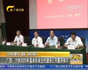 广西:力争2020年基本形成全民健身公共服务体系