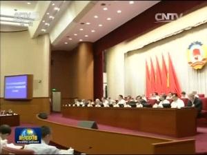 全国政协十二届常委会第二十一次会议开幕