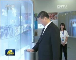 """习近平在参观香港回归祖国20周年成就展时强调 把握国家发展机遇 推进""""一国两制""""实践"""