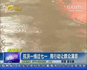 【新闻特写】抗洪一线过七一 用行动让群众满意