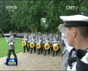 习近平出席德国总统举行的欢迎仪式