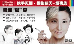 """""""携手灭烟 拥抱蓝天""""系列宣传画"""
