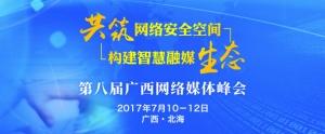 预告:第八届广西网络媒体峰会将在北海举行(H5)
