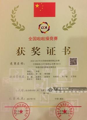 贵港一啦啦操队获全国冠军 将代表国家参加国际赛