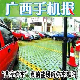 广西手机报7月20日下午版