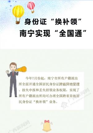 """[桂刊]身份证""""换补领"""" 南宁实现""""全国通"""""""
