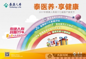 泰康人寿第十七届客户服务节正式启幕
