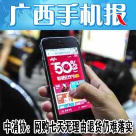 广西手机报7月21日下午版