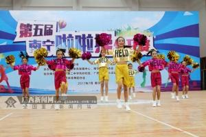 青春激扬 第五届南宁啦啦操公开赛400余选手竞逐