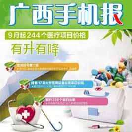 广西手机报7月22日上午版