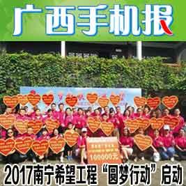广西手机报7月24日上午版