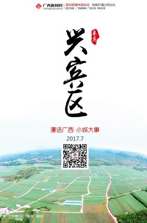 【漫话广西·小城大事】兴宾区