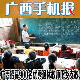 广西手机报7月25日上午版