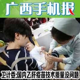 广西手机报7月25日下午版