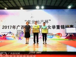 2017广西青少年女子举重锦标赛:南宁市金牌榜登顶