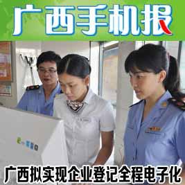 广西手机报7月26日下午版