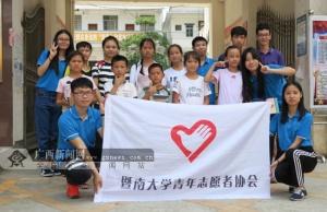 暨南大学青年志愿者到广西田阳开展捐资助学(图)