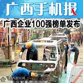 广西手机报7月27日上午版
