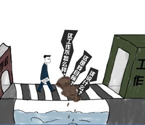 [新桂漫画]找工作
