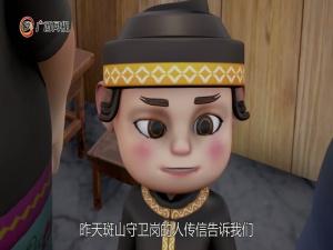 美丽南方动画片《第九集》