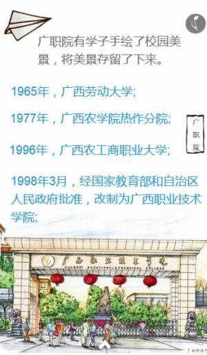 H5|手绘校园:广西职业技术学院