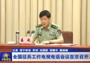 全国征兵工作电视电话会议在京召开