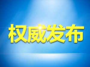 广西壮族自治区2018年新闻发言人名录公布