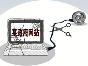 [新桂漫画]南宁157个政府网站被永久下线