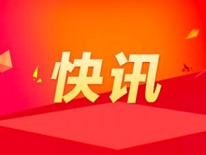 """广西出台""""三项制度""""严防社保基金安全风险"""