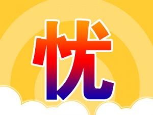 """广西实施失业保险援企稳岗""""护航行动"""""""