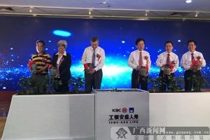 工银安盛人寿正式登陆广西保险市场