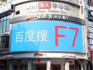 """腾讯大本营现""""百度搜F7"""" 有人想搞事情?"""