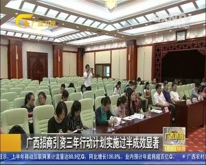 广西招商引资三年行动计划实施进展顺利(图)