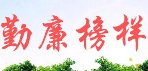平凡岗位谱写精彩人生 记自治区纪委办公厅副主任胡忠恒